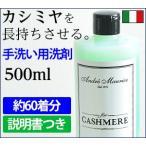 ショッピングカシミア イタリア製  カシミヤ 洗濯 洗剤 液体 洗剤 手洗い