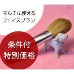 ベアミネラル Bare Minerals フローレスフェイスブラシ ヤギ毛