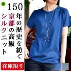 ショッピング半袖 シルク ニットトップス ホールガーメント 日本製
