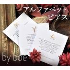 by boe ピアス レディース アルファベット イニシャル 14kt ゴールド フィルド 片耳 バイボー プレゼント 誕生日 ギフト