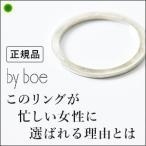 シルバーリング シンプル 指輪 バイボー by boe プレゼント 誕生日 ギフト