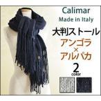 ショッピングイタリア ストール アンゴラ アルパカ 大判 イタリア ブランド Calimar カリマール