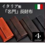 ショッピングイタリア イタリア製 本革 長財布 メンズ CHIARUGI キアルージ
