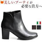 ショッピングブーティー ブーティー 太ヒール 本革 黒 チャンキーヒール CORSO ROMA 9 コルソローマ 9