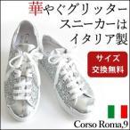 グリッター スニーカー シルバー 本革 レザー レディース イタリア製 コルソローマ9