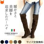 ショッピングニーハイ ニーハイ ブーツ  ロング ブーツ インヒール ブラック ネイビー コルソローマ9 CORSO ROMA9