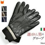 手袋 メンズ グローブ 本革 ラムレザー 羊革 ウール イタリア製 ダルドッソ