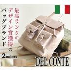 リュック レディース おしゃれ イタリア製 本革 デルコンテ DEL CONTE
