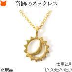 ドギャード ネックレス ゴールド レディース 太陽と月 40cm Dogeared make a wish
