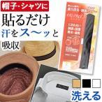 エリプリ シャツの襟や帽子の汚れ防止 消臭制菌ライナー