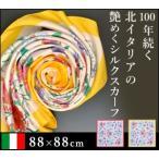 シルク スカーフ ツイル 正方形 大判 FreyComo フレイコモ スカーフ イタリア製  花柄 蝶々