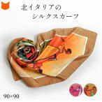 レディース スカーフ シルク ツイル 正方形 大判 イタリア製 女性 モチーフ