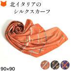 シルク100% スカーフ 馬具柄 88x88 正方形 大判 ツイル フレイコモ
