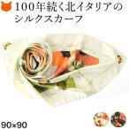 シルク100% スカーフ 花柄 蝶 88x88 正方形 大判 ツイルブラック ベージュ フレイコモ