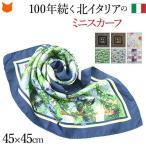 スカーフ シルク ツイル ミニ プチ ドット ボタニカル アニマル フレイコモ プレゼント 誕生日 ギフト