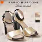 ショッピングブランド ストラップ ファビオルスコーニ FABIO RUSCONI ストラップ サンダル