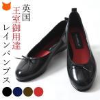 ショッピングラバーシューズ レインシューズ レディース パンプス ローヒール 歩きやすい 痛くない 日本製 黒 ブラック ネイビー ブラウン フォックスアンブレラ 雨 対策