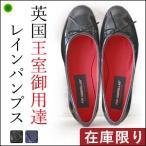 ショッピングラバーシューズ フォックス アンブレラ レイン パンプス フラット シューズ 日本製 Fox Umbrellas ブラック 黒 ネイビー 22cm 雨 対策