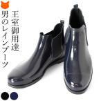 レインブーツ メンズ ショート サイドゴア ラバー 軽量 日本製 黒 ブラック ネイビー フォックスアンブレラ