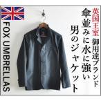 防水 ジャケット メンズ レインコート 晴雨兼用 フォックスアンブレラ イギリス 黒