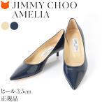 ジミーチュウ エナメル パンプス ポインテッド 黒 ベージュ ネイビー レディース 靴 JIMMY CHOO AMELIA