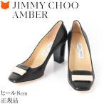 ジミーチュウ 靴 パンプス ハイヒール 蛇革 スネーク スクエアトゥ 太ヒール 黒