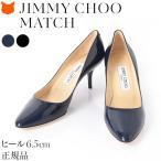 ジミーチュウ エナメル パンプス アーモンドトゥ ヒール 6.5cm 靴 黒 ネイビー JIMMY CHOO