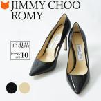 ショッピングエナメル エナメル パンプス JIMMY CHOO ジミーチュウ ハイヒール ROMY ロミー 10cm