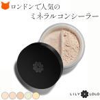リリーロロ/Lily lolo ミネラル コンシーラー カラーコントローラー