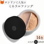 リリーロロ ミネラルファンデーション パウダー SPF15 UVカット 防腐剤不要 肌に優しい 保湿 敏感肌 乾燥肌 LILY LOLO
