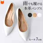 防水 パンプス 本革 日本製 レインシューズ 撥水 パンプス 仕事 黒 ポインテッドトゥ ブラック 雨靴 大きい サイズ 25cm 小さい サイズ 22cm