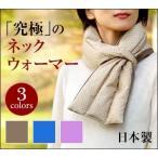 ショッピングネックウォーマー ネックウォーマー 日本製 レディース メンズ 冷えとり 冷え性 対策 防寒