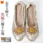 コンフォートシューズ レディース おしゃれ 本革 イタリア製 ブランド 疲れない 歩きやすい