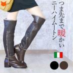 ショッピングニーハイ ニーハイ ロング ブーツ ムートンブーツ 黒 茶 イタリア製 オブジェクツインミラー