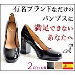 ショッピングエナメル パンプス エナメル 本革 スクエアトゥ 太ヒール チャンキー 歩きやすい 黒