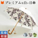 日傘 長傘 レディース 花柄 プレミアムホワイト UVION 日本製 ブランド UVカット 熱中症 対策 紫外線 軽量 白 バンブー 竹 持ち手