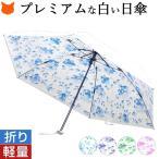 雅虎商城 - 超軽量 UVカット 日傘 折りたたみ 晴雨兼用 日本製 ネージュローズ 白 プレゼント 誕生日 ギフト 梅雨 対策