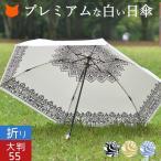 日傘 折りたたみ 傘 レディース 晴雨兼用 おしゃれ レース柄 プレミアムホワイト UVION ブランド 日本製 UVカット 熱中症 対策 紫外線 軽量 白 プレゼント