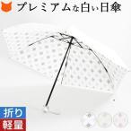 ショッピング日傘 折りたたみ 白い 日傘 折りたたみ 軽い UVカット アラベスク 晴雨兼用 日本製