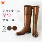 サルトル ロング ブーツ 乗馬 ジョッキー ブーツ SARTORE 正規品 SR2401