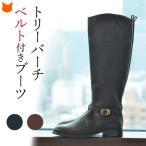 トリーバーチ ロングブーツ マレーネライディング TORY BURCH 正規品