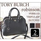 トリーバーチ ロビンソン ハンドバッグ ショルダー TORY BURCH 黒 茶色