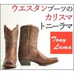 ショッピング本革 本革 ウエスタンブーツ ショート スクエアトゥ レディース トニーラマ Tony Lama VF6028