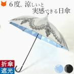 折りたたみ 傘 日傘 シルバー コーティング レース 軽量 晴雨兼用 紫外線 UVカット 遮光 遮熱 UVION ブラック ブルー 母の日 母 義母 花以外 実用的