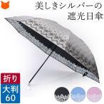日傘 折りたたみ 傘 大判 シルバーコーティング 晴雨兼用 UVカット 遮光 遮熱 黒 ブラック ピンク ブルー プレゼント 母の日 ギフト 熱中症 対策 紫外線