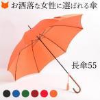 ワカオ 長傘 大判 wakao 日本製 軽量で かっこいい雨傘