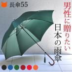 長傘 ブランド メンズ 雨傘 大判 軽量 日本製 大きい 高級 ワカオ WAKAO 綿 木 ワイン レッド オレンジ 男性 プレゼント お父さん 誕生日 ギフト 丈夫