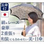 日本製 布製 日傘 ワカオ wakao レース タッセル クラシック バンブー 黒 ブラック