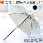 ショッピング麻 日傘 晴雨兼用 折りたたみ 麻 綿 日本製 wakao ワカオ
