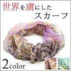 シルク100 スカーフ シフォン リング ネックレス 日本製 幾何学柄 プレゼント 誕生日 ギフト